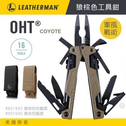 【LEATHERMAN】美國原廠 OHT (公司貨) 狼棕色工具鉗 #831642 附狼棕色尼龍套 保固25年 MOLLE套