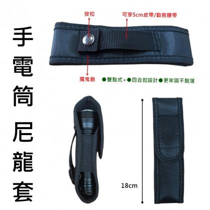 【錸特光電】手電筒套 警察裝備 工具袋 | 可放 戰術手電筒 | 勤務腰帶上 |  MOLLE系統  | 軍用  軍規 | LED手電筒布套  尼龍套 配件