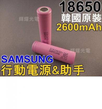 【錸特數位】原裝 SAMSUNG三星 18650鋰電池 2600mAh T6 XM-L2 NCRB 三洋 SANYO