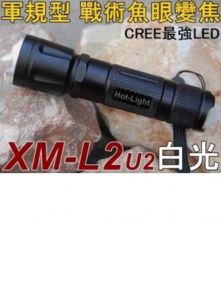 【錸特光電】熱光 Hot-Light XM-L2 U2 950流明 戰術魚眼變焦手電筒 單車釣魚 露營 FENIX可參考