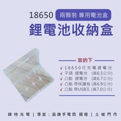 【錸特光電】鋰電池 保護盒 電池盒 收納盒 18650 16340 CR123 14500(透明白)