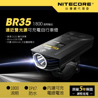 NITECORE BR35 遠近雙光源 可充電 自行車燈  1800流明 | 線控開關 | IP-X7防水 | 腳踏車燈