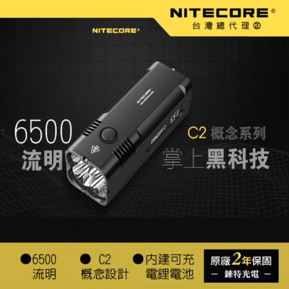 NITECORE C2  掌上型暴力 強光手電筒 6500流明 可樂罐大小