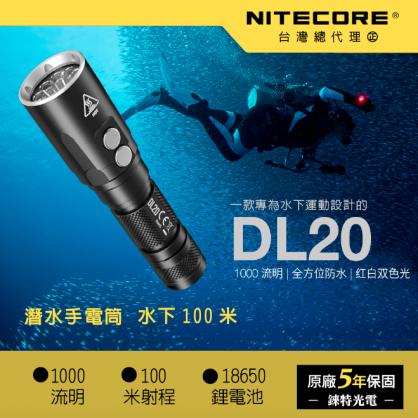 NITECORE DL20 雙光源 潛水手電筒 1000流明  水下可達100米 | 白光 紅光 可同時開啟