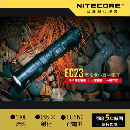 NITECORE EC23 1800流明 射程255米 小直筒輕便手電筒 側按調光 XHP35 HD E2
