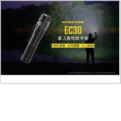 【錸特光電】NITECORE EC30 1800流明 220米射程 戰術手電筒 尾部磁鐵 電量提示 取代C1 操作簡單