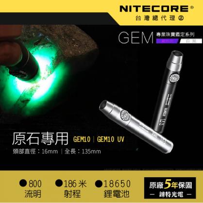 NITECORE  GEM10  珠寶鑑定 手電筒 GEM8UV 3000mW 800流明  專利無極調光 雜質鑑定