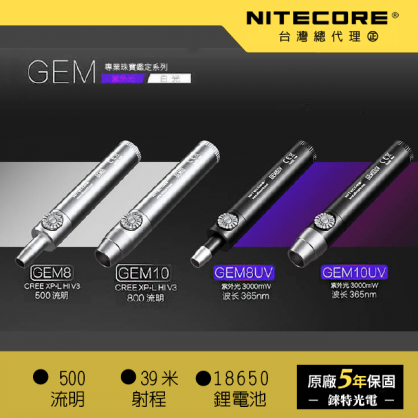NITECORE GEM8 500流明 珠寶鑑定手電筒 專利無極調光 雜質鑑定 琥珀翡翠鑑定 紋理注膠