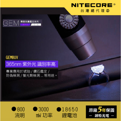 NITECORE GEM8UV 珠寶鑑定 手電筒 3000mW 800流明  專利無極調光 雜質鑑定