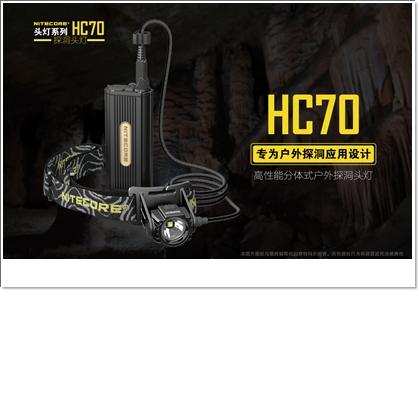 【錸特光電】NITECORE HC70 1000流明 高性能戶外探險頭燈 USB雙輸出 分離設計 四防頭燈