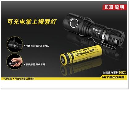 【NITECORE】MH20 XM-L2 U2 1000流明 贈鋰電池 小鋼砲 EDC 可USB充電18650*1