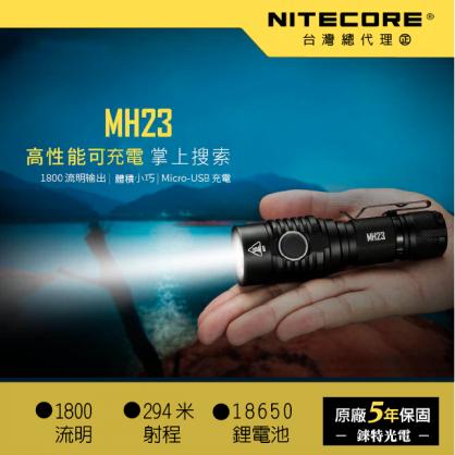 NITECORE MH23 1800流明 294米遠 掌中型手電筒 一鍵極亮 / 電量顯示 MH20GT