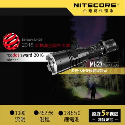 NITECORE MH27 1000流明 USB直充 戰術手電筒 XP-L HI V3晶片