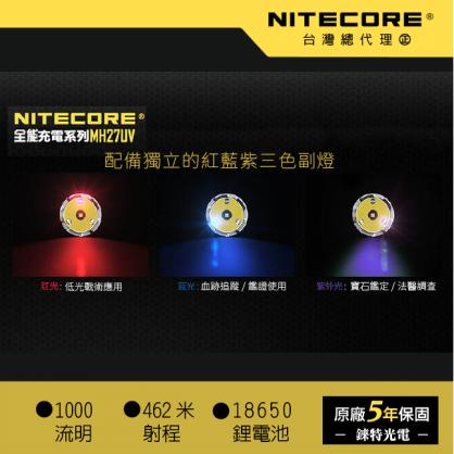 NITECORE MH27UV  四光源 戰術 強光手電筒 1000流明 射程462米  | 藍光手電筒 | 波長 365nM 紫外光 500mW