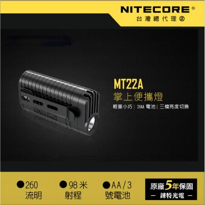 【NITECORE】MT22A 輕巧 EDC 手電筒 260流明
