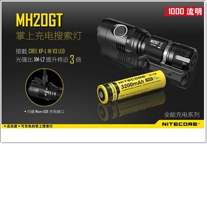 【錸特光電】NITECORE 新款 MH20GT 1000流明 射程362米 強光掌上充電手電筒 EDC 18650*1
