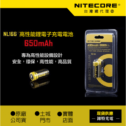 NITECORE 16340 保護板鋰電池 NL166 (公司貨) 650mAh  3.7V CR123A