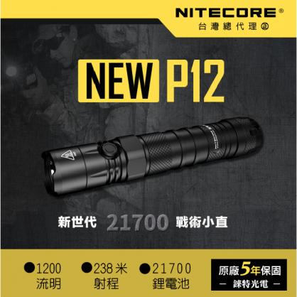 NITECORE NEW P12  戰術手電筒  1200流明 238米射程  ( 可選配 NTR10 戰術指環 )
