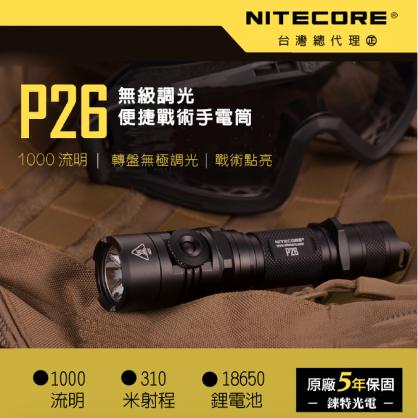 NITECORE P26 無極調光 戰術手電筒 1000流明 310米射程
