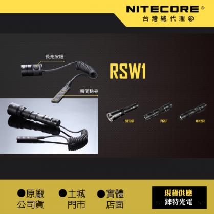 【NITECORE】RSW1 (公司貨) 25.4mm 線控 鼠尾 尾線 開關 MH12 P12 P10 / 適用  尾蓋直徑約 2.54 cm 戰術手電筒