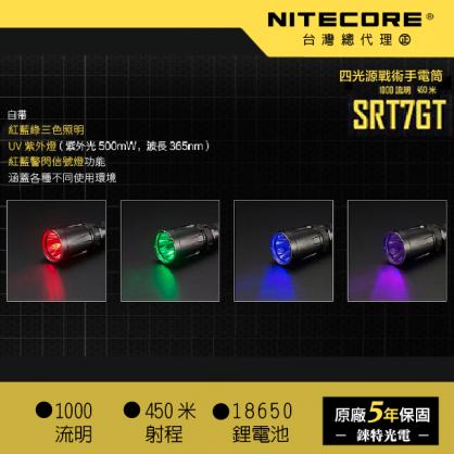 NITECORE SRT7GT  四光源遠射 戰術手電筒 磁環控制開關 /紅光 藍光 綠光 三色照明 以及 UV 紫外燈/ SRT7參考