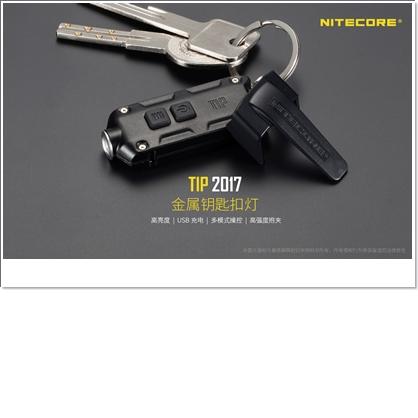 【錸特光電】特惠價 NITECORE TIP CRI 240流明 高顯色性 全金屬鑰匙燈 帽燈 多功能抱夾 USB直充/