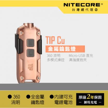 NITECORE TIP CU 紅銅版 360流明 全金屬 鑰匙燈 帽燈 多功能夾 USB直充 EDC