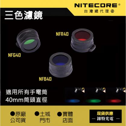 【NITECORE】原廠三色濾鏡 40mm 紅色 藍色 綠色 濾鏡 NFG40 NFB40 NFR40 EC4S EC4SW MH25 可   (適用 所有 40 mm 頭徑的手電筒)