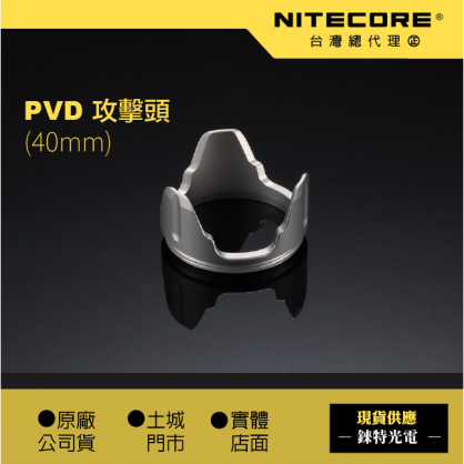 NITECORE 戰術手電筒 攻擊齒 (公司貨) 最新 PVD材質 適用 型號 SRT7 GT MH25 GT 變色龍 等系列