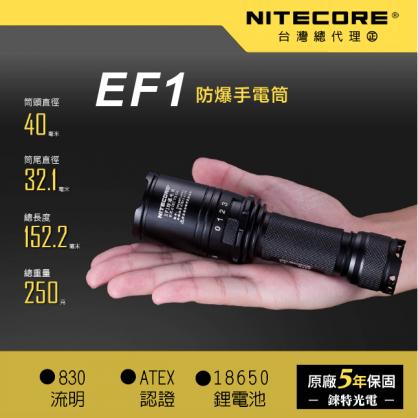 Nitecore EF1 防爆 手電筒 XM-L2 U3 830流明 ATEX認證 軍事裝備 搜尋