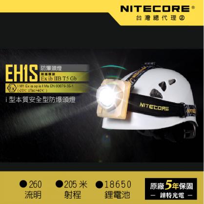 Nitecore  EH1S 260流明 安全防爆 頭燈  205米射程