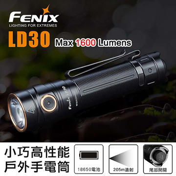 FENIX LD30 1600流明 205米射程  輕巧 戰術手電筒