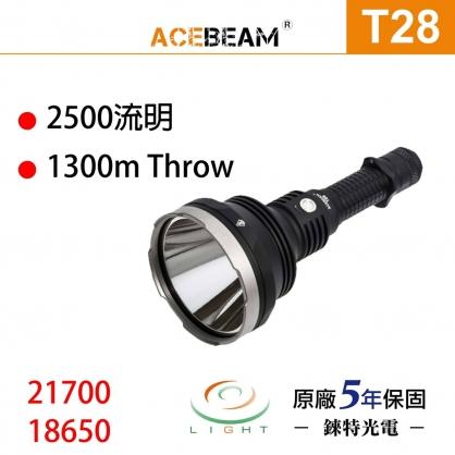 【錸特光電】ACEBEAM T28 2500流明 射程1300米 高亮遠射手電筒 高續航力 搜索山區專用 支援18650 標配:原廠21700電池1顆