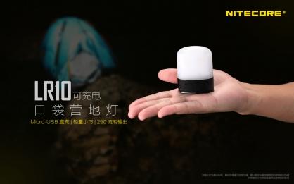 【錸特光電】NITECORE LR10 250流明 口袋型營地燈 USB充電 高顯色CRI燈珠 支援邊充電邊使用 恆流