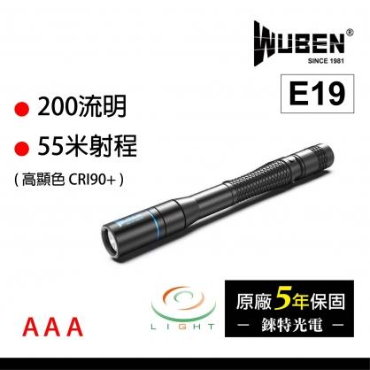 【錸特光電】WUBEN E19 200流明 高顯色性筆燈 內附電池 日亞化219C燈珠 記憶檔位 眼科醫生燈具 CRI