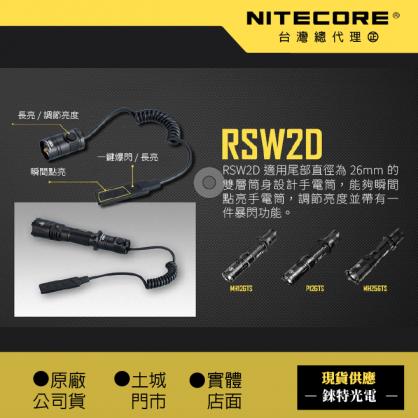 NITECORE RSW2D 老鼠尾 26mm 一鍵爆閃 瞬間點亮  / RSW1 / P12GTS   MH12GTS   MH25GTS / 鼠尾 尾線  戰術 線控 尾控 開關 / 適用  尾蓋直徑約 2.6 cm 戰術手電筒