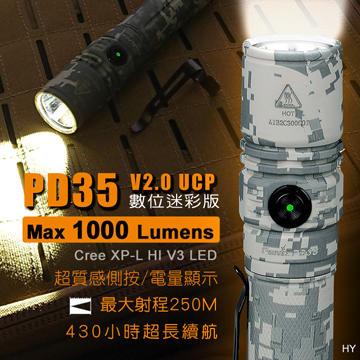 【錸特光電】FENIX PD35 V2.0 UCP 數位迷彩 1000流明 金屬側按鍵 電量顯示 小直筒手電筒 EDC 美軍MC迷彩 MultiCam