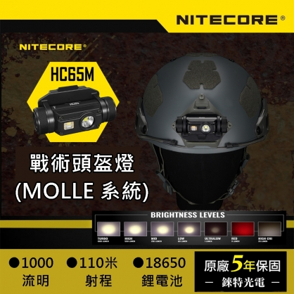 【NITECORE】HC65M 戰術頭盔燈 1000流明 | 頭燈 底座 可裝在 MOLLE 系統 |  扣在背心 | 頭盔 ( NVG MOUNT )