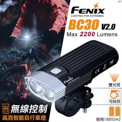 【錸特光電】FENIX BC30 V2.0 2200流明 雙光源自行車燈 腳踏車燈 電量顯示 無線開關 快拆車夾 廣角
