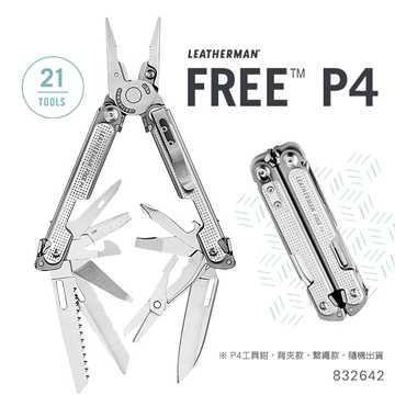 【錸特光電】LEATHERMAN FREE P4 (公司貨) 多功能工具鉗 #832642 保固25年 磁鐵吸力 彈簧剪