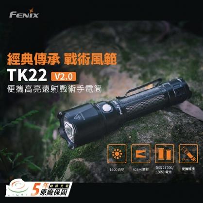 FENIX TK22 v2.0 1600流明 經典款再升級 高亮遠射 戰術手電筒 射程405公尺
