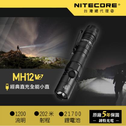 NITECORE MH12 V2  進階版 戰術經典小直手電筒  1200流明  射程202米  ( 可選購 NTR10 戰術指環   )