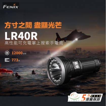 FENIX LR40R 12000流明 聚泛雙光 搜索強光手電筒 773米射程  可鎖定 Type-c USB 快充