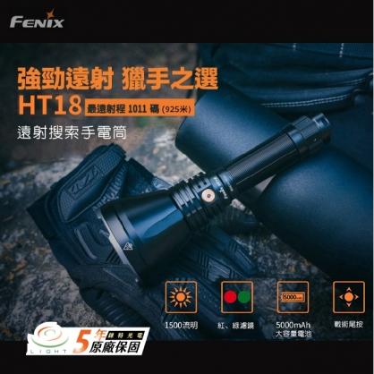 FENIX HT18  1500流明 打獵專用手電筒 925公尺 射程  標配 紅光、綠光 濾鏡