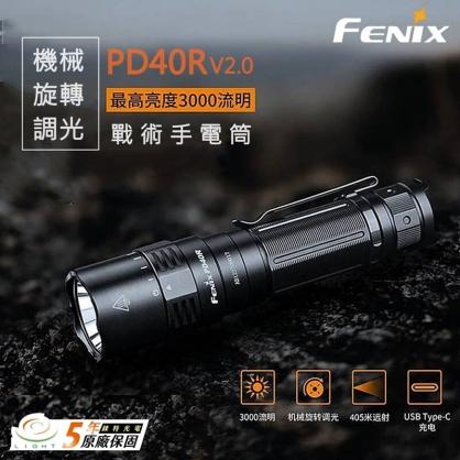 【錸特光電】Fenix PD40R v2.0 機械 旋轉 調光 3000流明 405公尺射程  戰術手電筒  USB-C充電