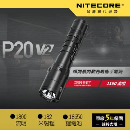 NITECORE P20 V2  警用 勤務手電筒  1100流明