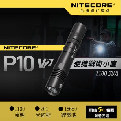 NITECORE P10 V2 戰術勤務手電筒 1100流明 201米射程  一鍵爆閃  /  P10 進階版 戰術小直,亮度提升38%