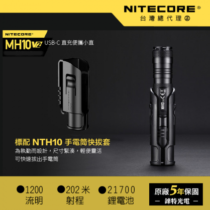 NITECORE MH10 V2 1200流明 直充 戰術手電筒  202米射程  勤務 警用  照明工具 (可搭配 NTR10 戰術指環)