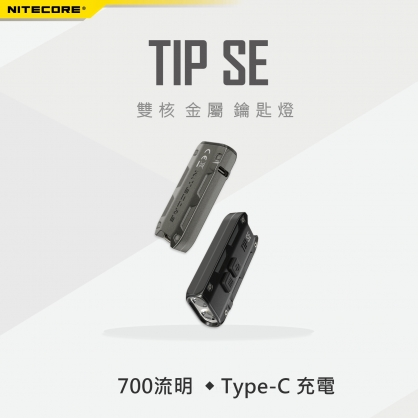 【NITECORE】TIP SE 雙燈珠 科技 鑰匙燈 700流明