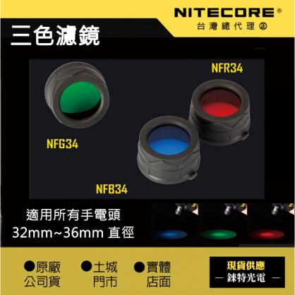 【NITECORE】原廠三色濾鏡 34mm濾鏡 NFG34 NFB34 NFR34 32mm ~ 36mm 都可以用 (適用所有 34mm 頭徑的手電筒)